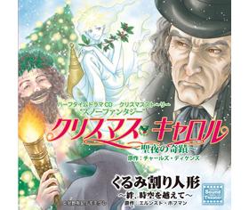 クリスマス・キャロル~聖夜の奇蹟~/くるみ割り人形 絆・時空を超えて