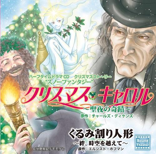 クリスマス・キャロル~聖夜の奇蹟~/くるみ割り人形