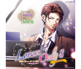 LOVERS ONLY8 利根川覚ニューヨークへ渡る~close to you~