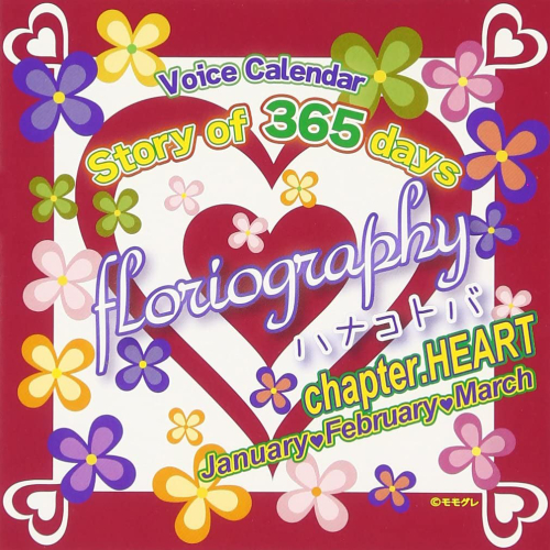 Story of 365 days~floriography/ハナコトバ chapter.HEART