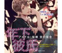 年下彼氏 アイドル・桜樹空の場合~その気があるって思って良いんだよね?~