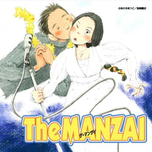 The MANZAI/ザ・マンザイ