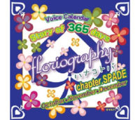 Story of 365 days~floriography/ハナコトバ chapter.SPADE