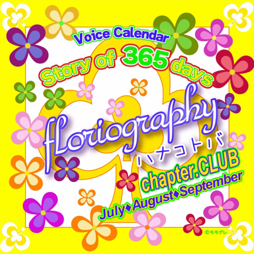 Story of 365 days~floriography/ハナコトバ chapter.CLUB