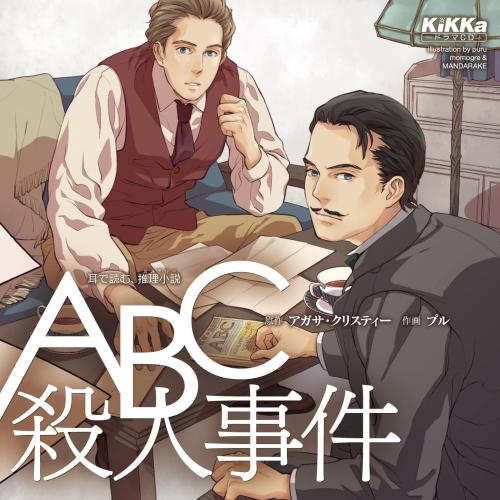 """ABC殺人事件"""""""