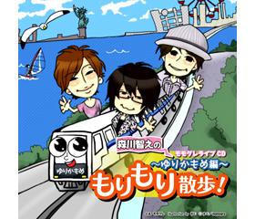 モモグレライブCD「森川智之のもりもり散歩!~ゆりかもめ編~」