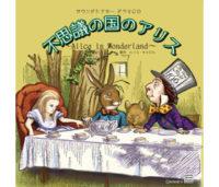 不思議の国のアリス~Alice in Wonderland~