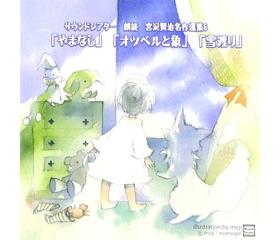 宮沢賢治名作選集6「やまなし」「オツベルと象」「雪わたり」