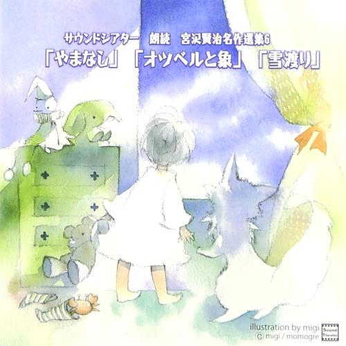 宮沢賢治名作選集6