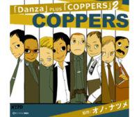 「Danza」PLUS「COPPERS」2