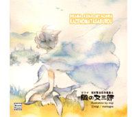 宮沢賢治名作選集4「風の又三郎」