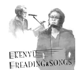 堀内賢雄記念アルバム「KENYU READING&SONGS」