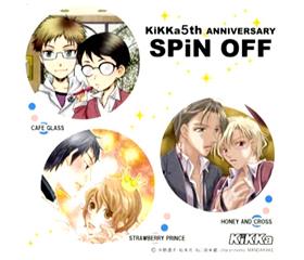 KiKKa5周年記念 SPiN OFF