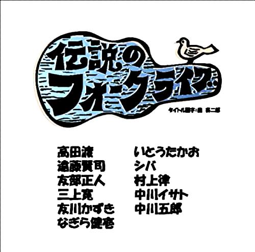 """伝説のフォークライブベストセレクション"""""""